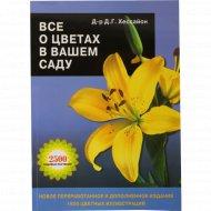 Книга «Всё о цветах в вашем саду» Хэссайон Д.