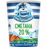 Сметана «Простоквашино» 20%, 350 г.