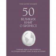 «50 великих книг о бизнесе» Батлер-Боудон Т.