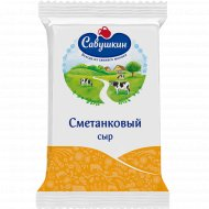 Сыр полутвердый «Савушкин» сметанковый, 50%, 200 г.