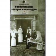 Книга «Воспоминания сестры милосердия» О. А. Фонтанов.