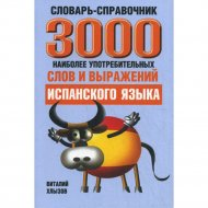 Книга «3000 наиболее употребительных слов выражений испанского языка».