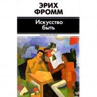 Книга «Искусство быть» Э. Фромм.
