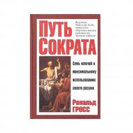 Книга «Путь Сократа» Гросс Р.