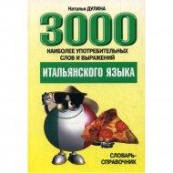 Книга «3000 наиболее употребительных выражений итальянского языка».