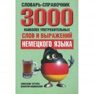 Книга «3000 наиболее употребительных выражений немецкого языка».