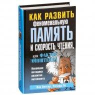 Книга «Как развивать феноменальную память и скорость чтения».