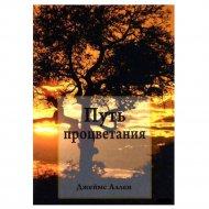 Книга «Путь процветания» Аллен Дж.
