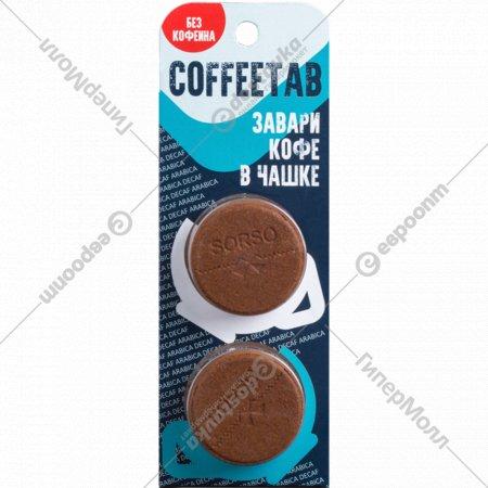 Кофе молотый «Coffeetab» декаф, 15 г.