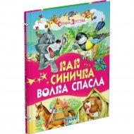 Книга «Как синичка волка спасла».
