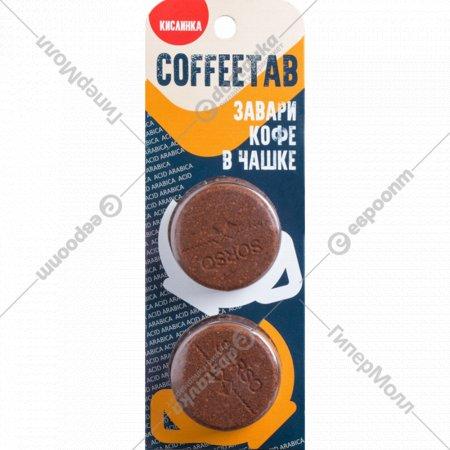 Кофе молотый «Coffeetab» кислинка, 15 г.