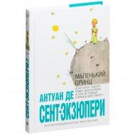 Книга «Маленький принц» Антуан де Сент-Экзюпери.