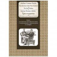 Книга «Книга для изучения английского с комментариями, упражнениями».