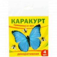Липкая приманка от мух декоративная «Каракурт» 4 бабочки.