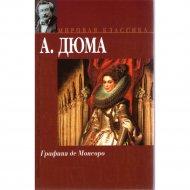 Книга «Графиня де Монсоро», Дюма А.