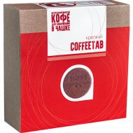 Кофе молотый «Coffeetab» таблетированный, 247.5 г.