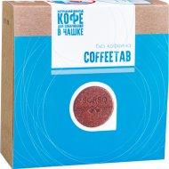 Кофе молотый «Coffeetab» без кофеина, 247.5 г.