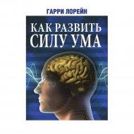 Книга «Как развить силу ума» Лорейн Г.