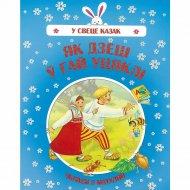 Книга «У свеце казак. Як дзецi у гай уцяклi».