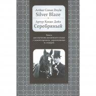 Книга «Silver Blaze: Книга для изучения английского с комментариями».