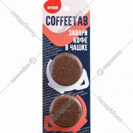Кофе молотый «Coffeetab» крепкий, 15 г.