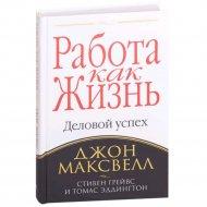 Книга «Работа как жизнь» Максвелл Дж., Грейвс С, Эддингтон Т.