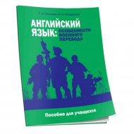 Книга «Английский язык: особенности военного перевода».