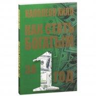 Книга «Как стать богатым за 1 год» Хилл Н.
