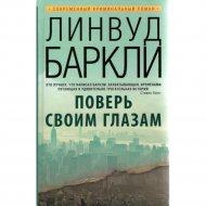 Книга «Поверь своим глазам» Баркли Л.