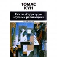 Книга «После «Структуры научных революций» Томас Кун