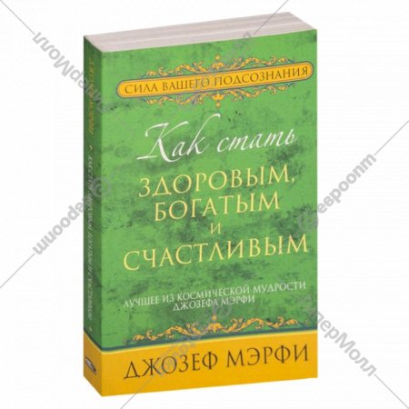 Книга «Как стать здоровым, богатым и счастливым» Мэрфи Дж.