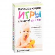 Книга «Развивающие игры для детей до 5 лет» Оберландер Дж.