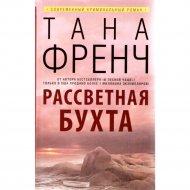 Книга «Рассветная бухта» Френч Т.