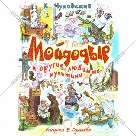 Книга «Мойдодыр и другие любимые мультики.» К.И.Чуковский.