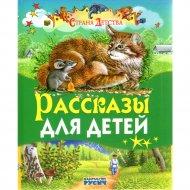 Книга «Рассказы для детей» Толстой.