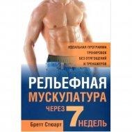 Книга «Рельефная мускулатура через 7 недель» Стюарт Б.