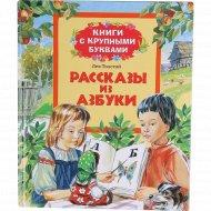 Книга «Рассказы из азбуки» Толстой Лев Николаевич.