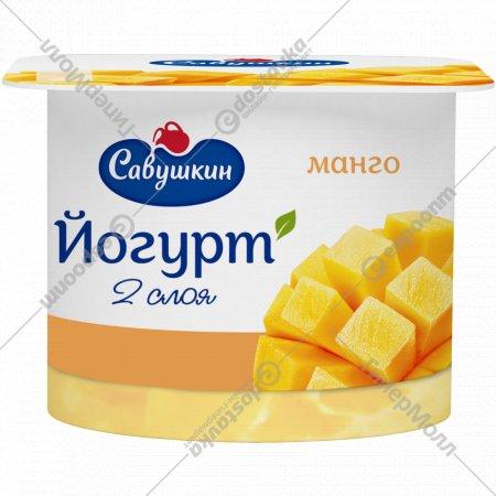 Йогурт двухслойный