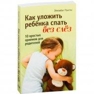Книга «Как уложить ребёнка спать без слёз» Пэнтли Э.