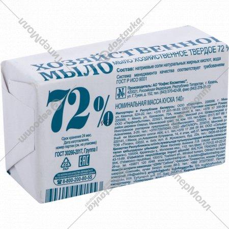 Мыло хозяйственное твердое, 72%, 140 г.