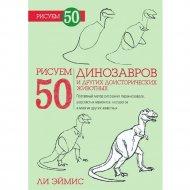 Книга «Рисуем 50 динозавров и других доисторических животных» Эймис Л.