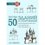Книга «Рисуем 50 зданий и других сооружений» Эймис Л. Дж.