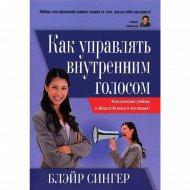 Книга «Как управлять внутренним голосом» Сингер Б.