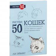 Книга «Рисуем 50 кошек» Эймис Л.
