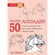 Книга «Рисуем 50 лошадей» Эймис Л.