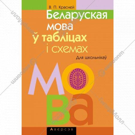 Книга «Беларуская мова ў таблiцах i схемах для школьнiкаў».