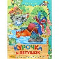 Книга «Курочка и петушок» Е.Н.Агинская.