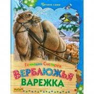 Книга «Верблюжья варежка» Снегирёв Г.Я.