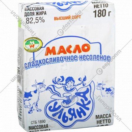 Масло сладкосливочное «Ульянка» несоленое 82.5%, 180 г.