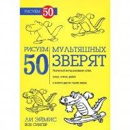 Книга «Рисуем 50 мультяшных зверят» Эймис Л., Сингер Б.